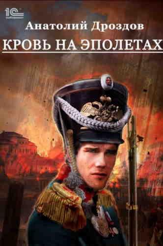 Анатолий Дроздов. Кровь на эполетах