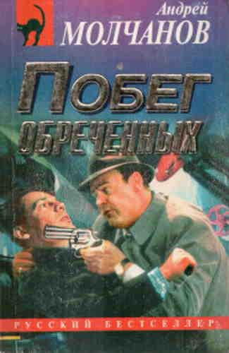 Андрей Молчанов. Побег обреченных