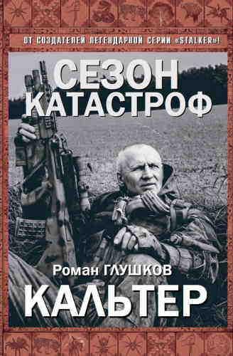 Роман Глушков. Кальтер