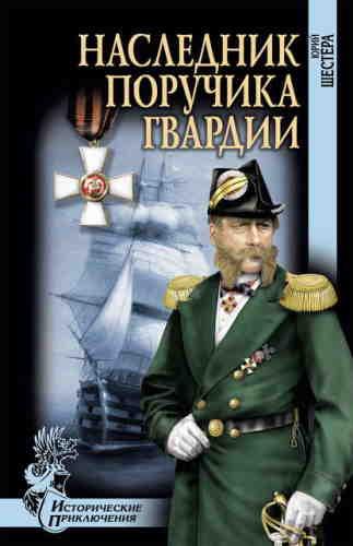 Юрий Шестёра. Наследник поручика гвардии