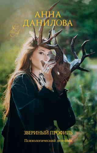 Анна Данилова. Звериный профиль