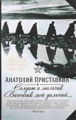 Анатолий Приставкин. Солдат и мальчик