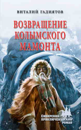 Виталий Гадиятов. Возвращение колымского мамонта