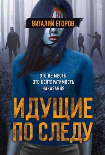 Виталий Егоров. Идущие по следу