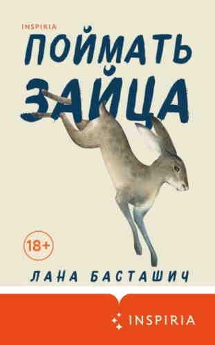 Лана Басташич. Поймать зайца