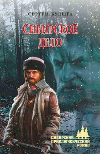 Сергей Булыга. Сибирское дело