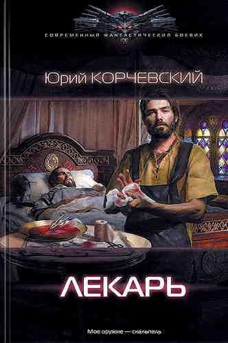 Юрий Корчевский. Лекарь