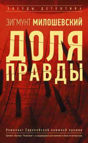 Зигмунт Милошевский. Доля правды