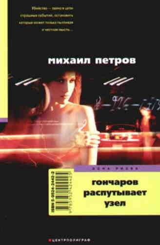 Михаил Петров. Гончаров распутывает узел