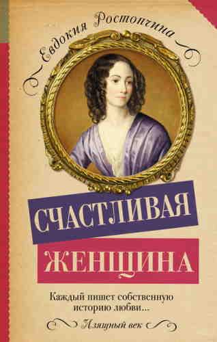 Евдокия Ростопчина. Счастливая женщина