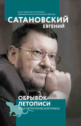 Евгений Сатановский. Обрывок летописи года металлической крысы