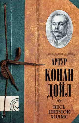 Артур Конан Дойл. Весь Шерлок Холмс