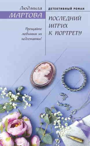 Людмила Мартова. Последний штрих к портрету