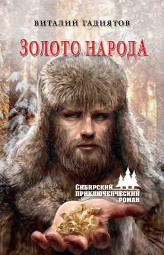 Виталий Гадиятов. Золото народа