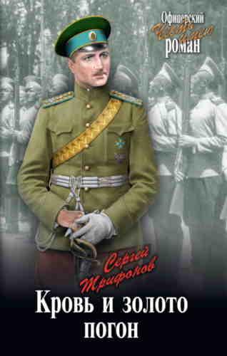 Сергей Трифонов. Кровь и золото погон