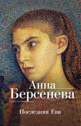 Анна Берсенева. Последняя Ева