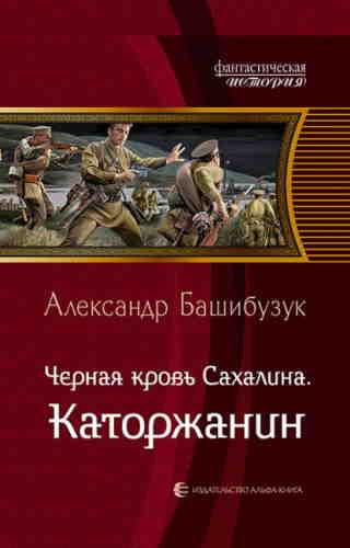 Александр Башибузук. Чёрная кровь Сахалина. Каторжанин