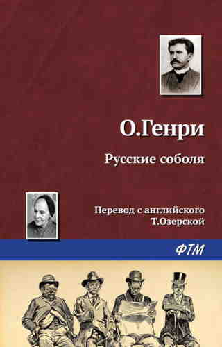 О. Генри. Русские соболя