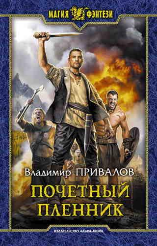 Владимир Привалов. Хозяин Гор 1. Почетный пленник
