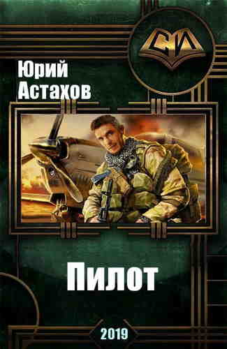 Юрий Астахов. Пилот