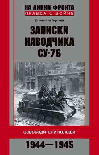 Станислав Горский. Записки наводчика СУ-76