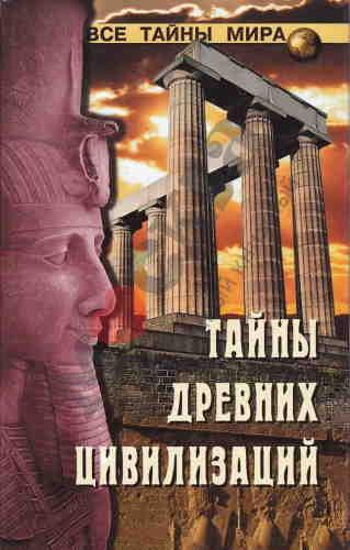 Николай Непомнящий. Тайны древних цивилизаций