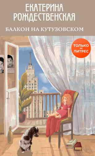 Екатерина Рождественская. Балкон на Кутузовском