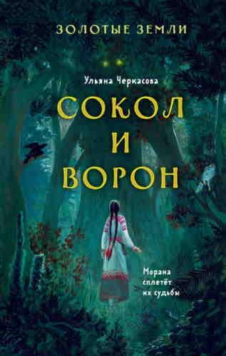 Ульяна Черкасова. Золотые земли. Сокол и Ворон