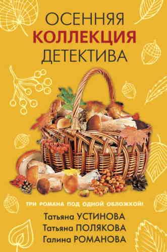 Осенняя коллекция детектива