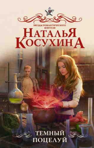 Наталья Косухина. Темный поцелуй