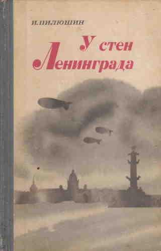 Иосиф Пилюшин. У стен Ленинграда. Записки снайпера
