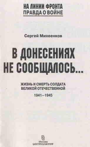 Сергей Михеенков. В донесениях не сообщалось