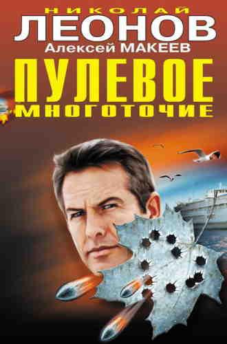 Николай Леонов, Алексей Макеев. Пулевое многоточие