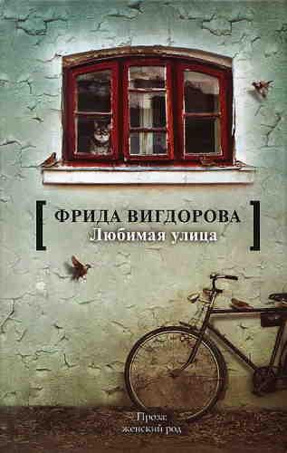 Фрида Вигдорова. Любимая улица