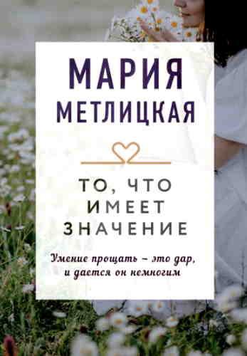 Мария Метлицкая. То, что имеет значение