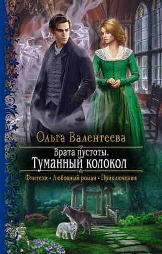 Ольга Валентеева. Врата пустоты. Туманный колокол