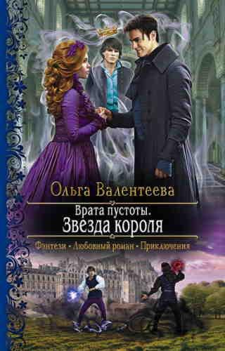 Ольга Валентеева. Врата пустоты. Звезда короля