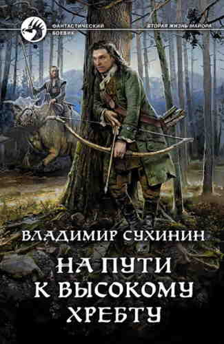Владимир Сухинин. На пути к Высокому хребту