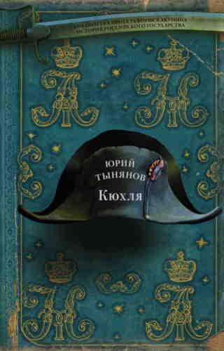 Юрий Тынянов. Кюхля