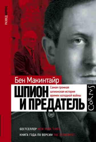 Бен Макинтайр. Шпион и предатель. Самая громкая шпионская история времен холодной войны