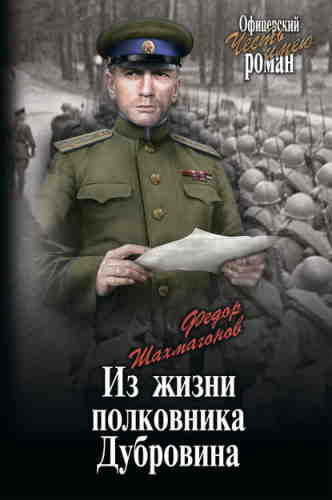 Николай Шахмагонов. Из жизни полковника Дубровина
