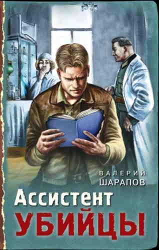 Валерий Шарапов. Ассистент убийцы