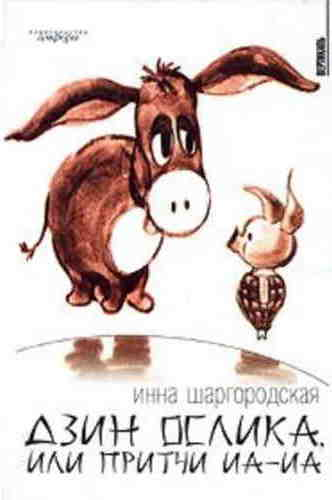 Инна Шаргородская. Дзин Ослика, или Притчи Иа-Иа