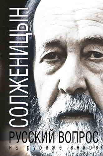 Александр Солженицын. Русский вопрос к концу XX века