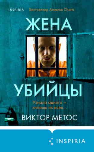 Виктор Метос. Жена убийцы