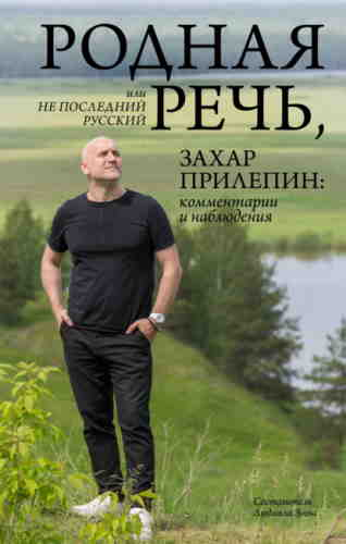 Захар Прилепин. Родная речь, или Не последний русский