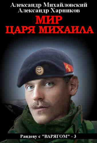 Александр Михайловский, Александр Харников. Мир царя Михаила