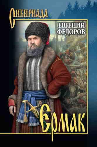 Евгений Федоров. Ермак. Том 1
