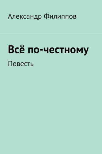 Александр Филиппов. Все по-честному