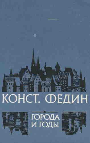 Константин Федин. Города и годы